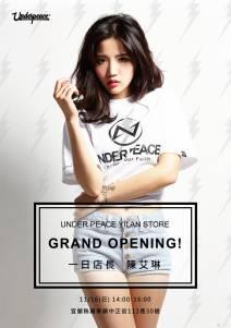 UNDER PEACE 宜蘭店 開幕一日店長見面活動 人氣女神 陳艾琳