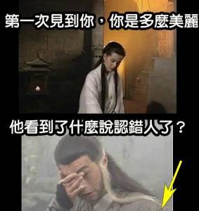 楊過和小龍女久別重逢,為何他卻說「認錯人了!」???