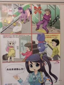 色色的日本人,你們想對高捷娘做什麼!