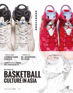 the origin of BASKETBALL CULTURE IN ASIA 亞洲籃球文化的原點