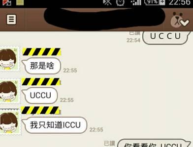 崩潰~我到底該怎麼解釋UCCU啦