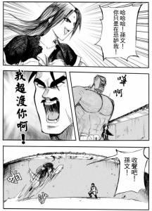 [漫畫]《鐵拳無敵孫中山》 第三話:完結篇|作者:活人拳