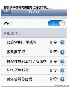 一個wifi名而已,取成這樣你們也是蠻拼的!!
