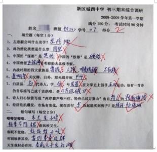 老師又被氣瘋了!