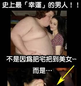 史上最「幸運」的男人!!不是因為他肥宅把到美女!而是因為…