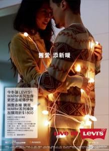 LEVI'S®2014「舊愛添新暖」 活出趣 散播愛