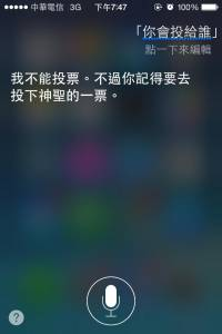 問Siri要投給誰,他的回答讓我呆掉...