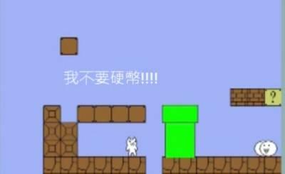 超婊的馬力歐貓遊戲!!!玩到發火了