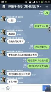 詐騙集團妹子跟我的對話...網友:是在認真什麼啦XD
