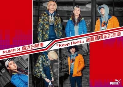 PUMA X 馬克白樂團『Keep Heat』後龐熱情永不抹滅