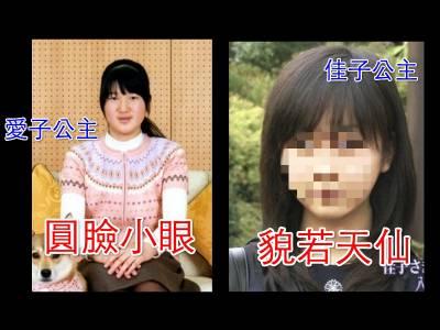 大家都只聽過「愛子公主」!卻不知日本還有個美若天仙的「佳子公主」!!