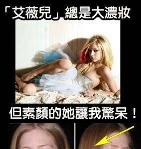 總是看到「艾薇兒」化大濃妝,沒想到素顏和少女時期的她讓我驚呆了!!!