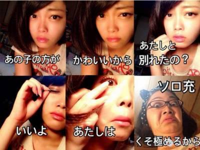 日本人的「失戀六連拍」 結果越玩越歪...