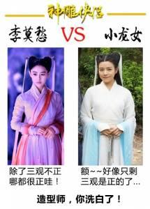 網友喪盡天良的新版小龍女與李莫愁的比較圖!!太爆笑啦!!(組圖)