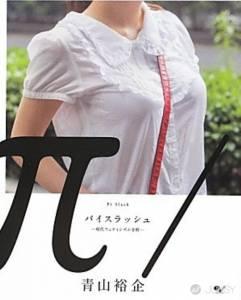 斜背帶卡女性胸部 Paisura現象深得男性認同!!