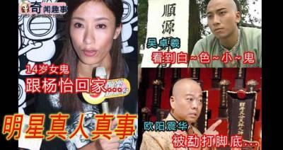 【真人真事】 毛骨悚然!TVB 電視城的鬧鬼的真實故事!!!