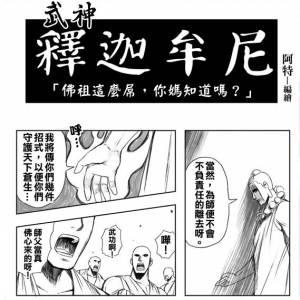 [漫畫]武神.釋迦牟尼:佛祖這麼屌,你媽知道嗎?|作者:阿特