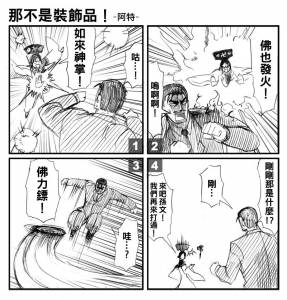 [漫畫]《鐵拳無敵孫中山》惡搞作品和四格漫畫|作者:阿特