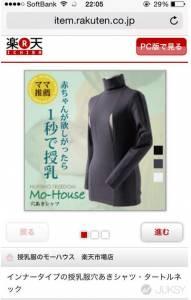 日本爆紅性感「開胸衣」 滿足了所有男人的幻想