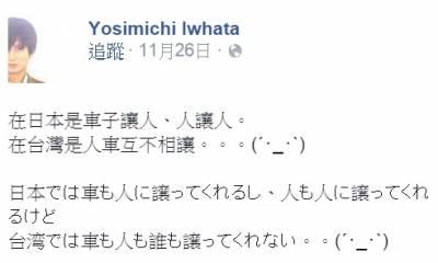 日本人眼中的台灣妹竟是「很色...」