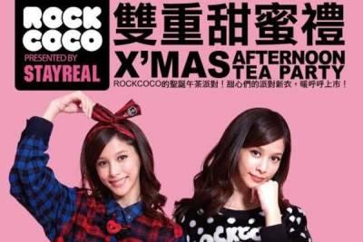 ROCKCOCO聖誕午茶派對雙重甜蜜禮