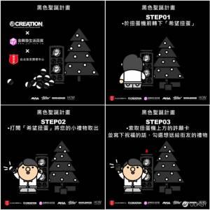 來自街頭的力量「黑色聖誕老人」,全員招集中!