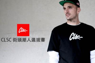 CLSC台灣街頭潮人選拔賽 還有機會登上CLSC 2015型錄喔