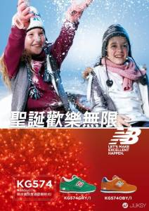 New Balance KG574童鞋 聖誕配色/歡樂無限