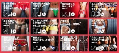 「保證男性看了會冒冷汗的廣告」 只有好內褲才能讓「那裡」經得起考驗