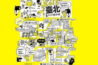 跨年鉅獻 Go Further Taipei 福特贊助台北跨年晚會 與全台民眾歡慶迎新年!