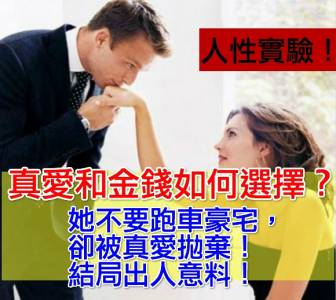 人性實驗:金錢和愛情,選了很窮的真愛卻被甩!結局出人意料!