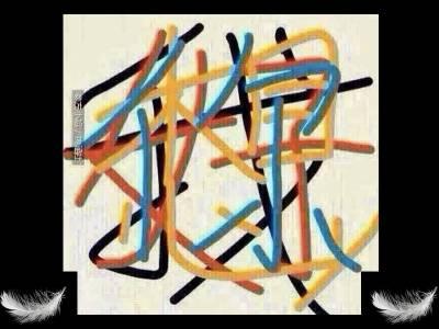 這張圖,90 的人最多看出三個字,色盲最多看出一個......智商120以上可以看到4個!