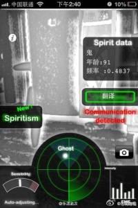 你敢用嗎?鬼魂探測器APP!