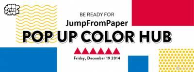 JumpFromPaper POP UP Color HUB 期間限定!JFP超繽紛快閃店鋪,邀你一起大玩顏色!