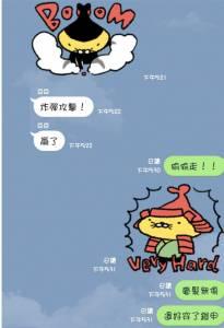 正妹炫耀不成用Line發動大戰! 貼圖上演生死急速...亮瞎了網友!!!