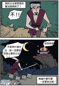 貌美的波斯公主,沒想到被邪惡的魔法師給綁架了!?王子只好....