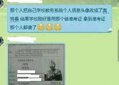 同學無聊把學校的個人照片改成...准考證發下後傻眼了!