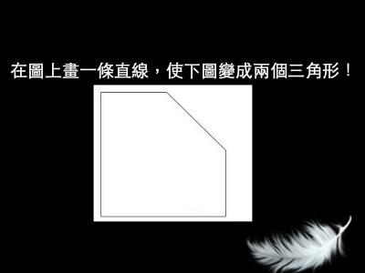 在圖上畫一條直線,使下圖變成兩個三角形!智商120以上的人才想得出來!!