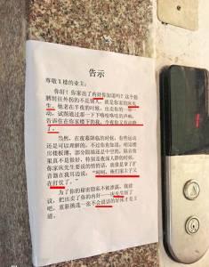 夫妻「震床」驚擾樓下未婚女~電梯口寫告示笑翻網友!!