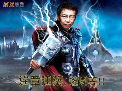 柯P鐵腕 槌 !違章建築,矬咧等!台北市人們的一個新希望是…...│漾傳媒