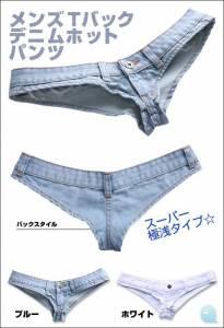 日本推出超性感的「爆短牛仔褲」