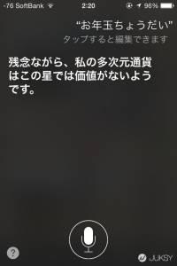 對著 iPhone 喊「今年請多指教」 Siri 竟然回:謝謝,今年的充電也要拜託您了