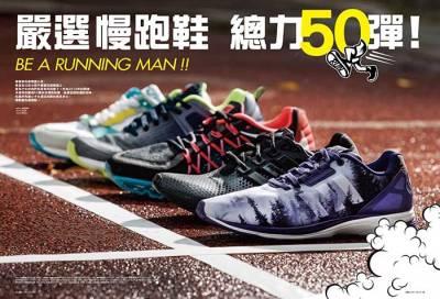 Running Ahead in 2015 新品慢跑鞋總力50彈!