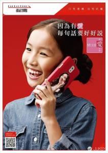 遠傳「開口說愛」廣告席捲兩岸 創3億瀏覽次數之全新紀錄 !