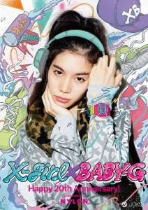 歡慶BABY-G 20周年之際 「BABY-G x X-girl」攜手打造繽紛街頭POP ICON