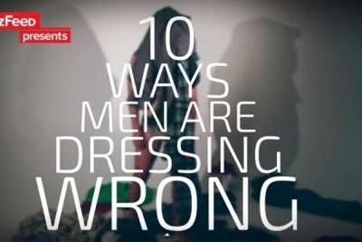 男士穿搭常犯的十大錯誤!