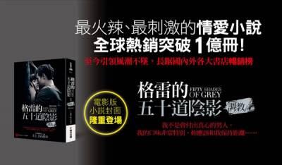 全球熱銷超過1億冊!話題小說《格雷的五十道陰影:調教》電影書封版2015年1月強勢回歸!