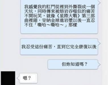 正妹劈腿2年求復合...!前男友公佈羞恥往事神打臉!!!