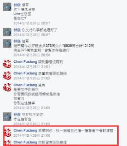 陳福祥竟然被小弟出賣了!臉書公開訊息讓他火大:「找一面牆自己撞一撞看會不會較清醒!」