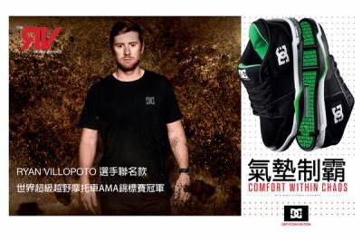 DC史上超強聯名「氣墊制霸」RV氣墊鞋震撼上市! 地表最強AMA冠軍選手Ryan Villopoto 首度聯名款